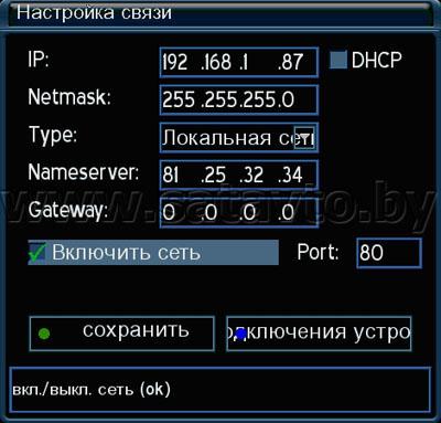 Как ввести ключи в ресивер голден интерстар 780 бесплатные игровые автоматы атроник