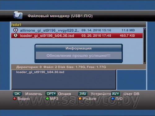 Evo - это простой спутниковый sd ресивер предназначенный для приема спутниковых каналов в цифровом качестве и