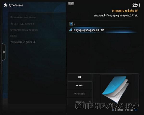 openbox_prismcube_ruby_060.jpg