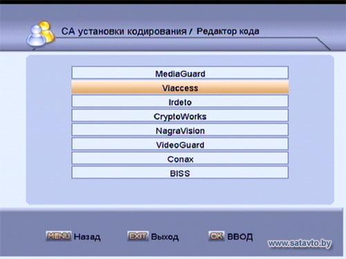 3. Выбираем систему кодирования, например - Viaccess. 9339. 1. На